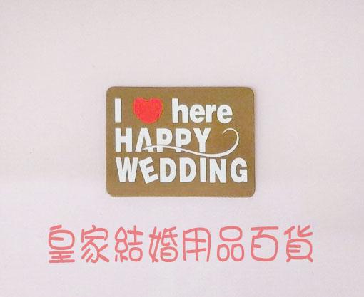 I ❤️ here HAPPY WEDDING婚禮小卡、喜糖配件、吊牌、婚禮小物、感謝卡、送客禮卡【皇家結婚用品】