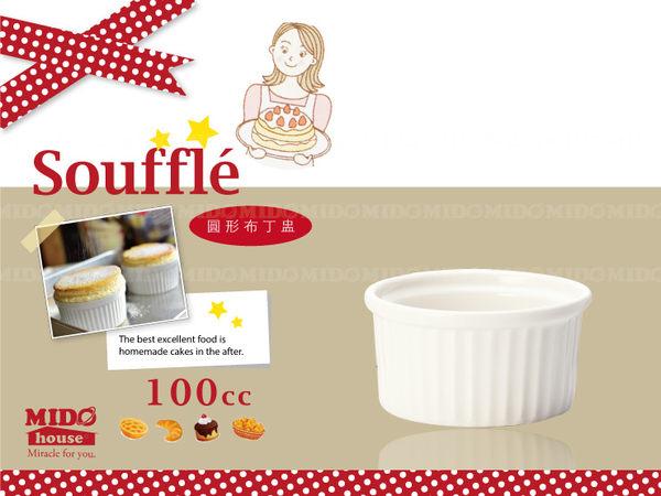 大同陶瓷圓形小烤盅烤盤布丁碗焗烤杯舒芙蕾-100cc P9634 Midohouse