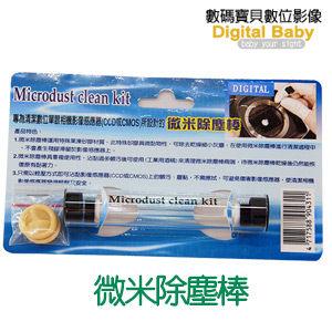 【現貨】百諾 捷士登 JASDEN CCD/CMOS 微米除塵棒 果凍筆 黑凍磚 清潔棒 雙頭【勝興公司貨】
