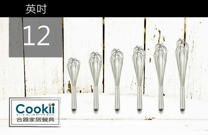 Cookii Home合器超實用質感打蛋器粗15Ci0193打蛋器12英吋總長約43.5cm