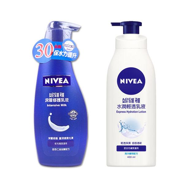 NIVEA妮維雅深層修護水潤輕透潤膚乳液400mL 86小舖