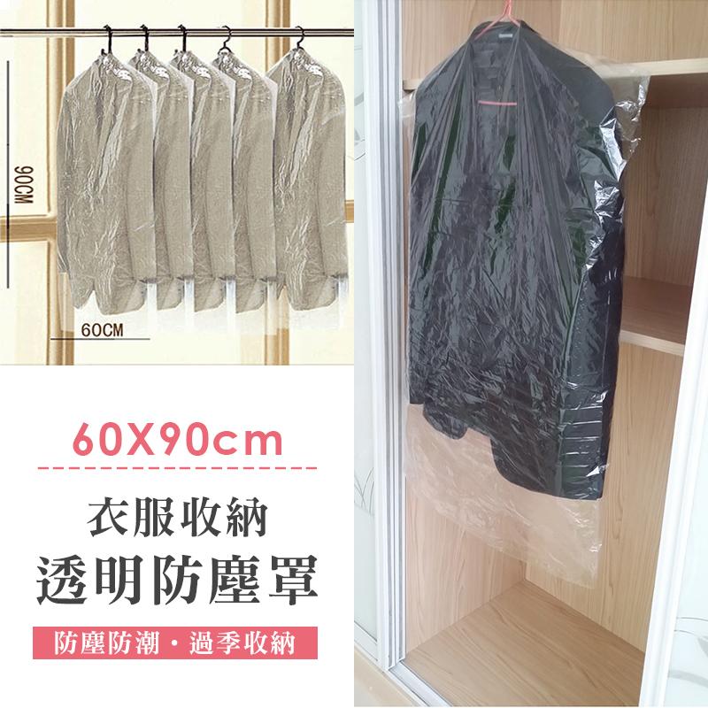 衣服透明防塵罩【HA-002】換季收納 居家收納掛衣袋 防塵袋 透明西裝防塵 防潮