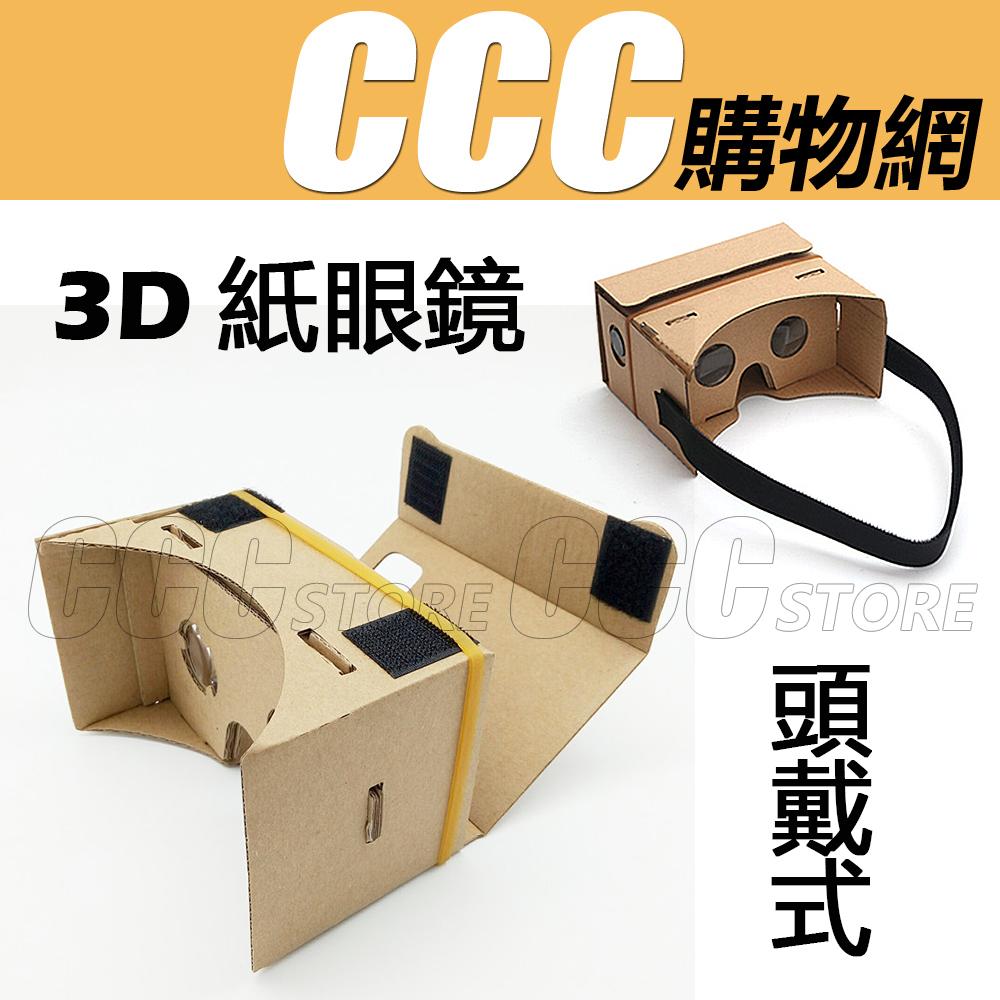 手機3D眼鏡紙眼鏡立體手工DIY google cardboard VR