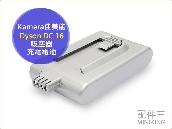 配件王Kamera佳美能Dyson DC 16吸塵器充電電池專用鋰電池1500mAh戴森二代手持式