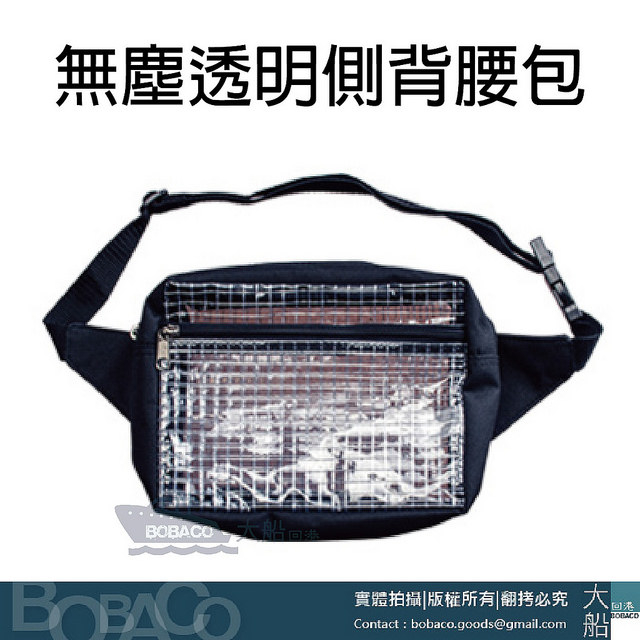 【透明網格側背腰包 小】高科技產業 斜背包 側背包 工具包 工作包 外出包 無塵室包 大船回港