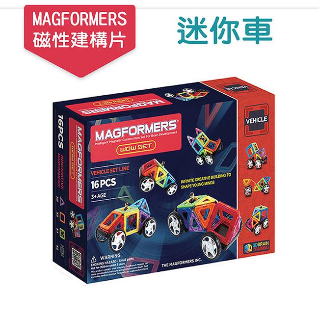 【MAGFORMERS】磁性建構片-迷你車(16pcs)