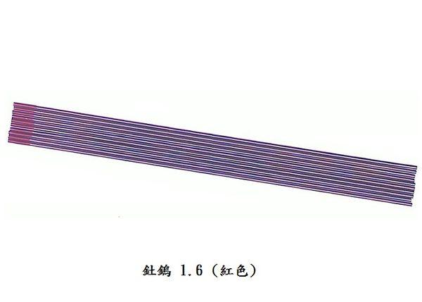 焊接五金網-氬焊用紅色釷鎢棒1.6