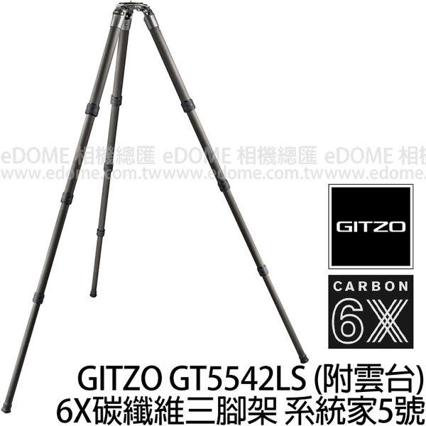 GITZO GT 5542 LS附DV10SB碗座24期0利率免運文祥貿易公司貨6X碳纖維三腳架系統家5號腳