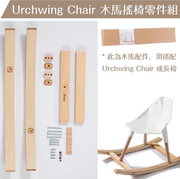 FARLIN Urchwing Chair搖滾小搖椅木馬兒童搖椅木馬搖椅寶寶椅多功能