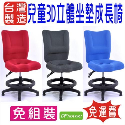 DFhouse兒童3D立體坐墊成長椅電腦椅課桌椅人體工學台灣製造免組裝