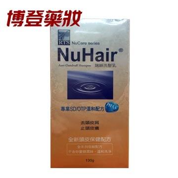 NuHair 瑞絲去頭皮屑洗髮乳 130g