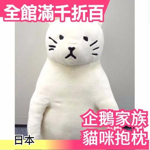 小福部屋貓咪M號空運日本海洋生物企鵝家族貓咪抱枕玩偶Mocchi娃娃玩具新品上架