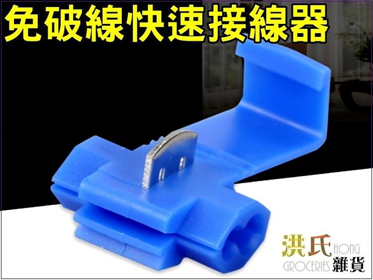 【洪氏雜貨】261A027-1電線快速接頭 藍色 1顆4元 免破線接線端子 電線連接器分線接頭 軟線卡子線夾