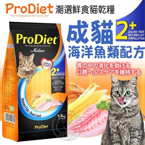 【培菓幸福寵物專營店 】ProDiet潮選鮮食》成貓海魚配方貓乾糧-500g