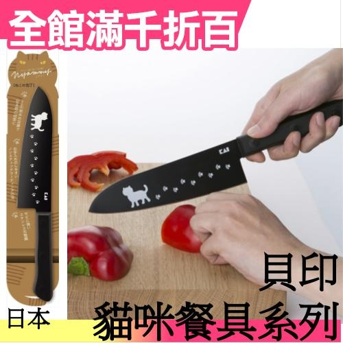 小福部屋日本貝印菜刀16.5cm kai Nyammy貓咪餐具系列廚房療癒愛貓族首選新品上架