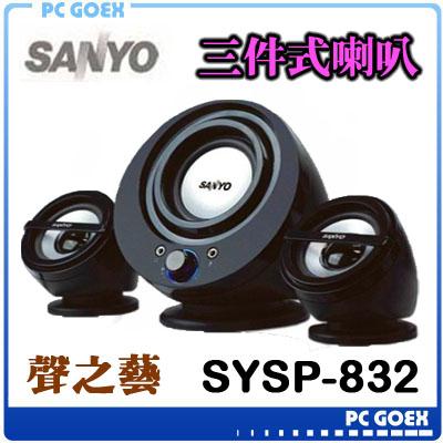 SANYO 三洋 聲之藝 2.1聲道多媒體喇叭 SYSP-832 ☆pcgoex 軒揚☆