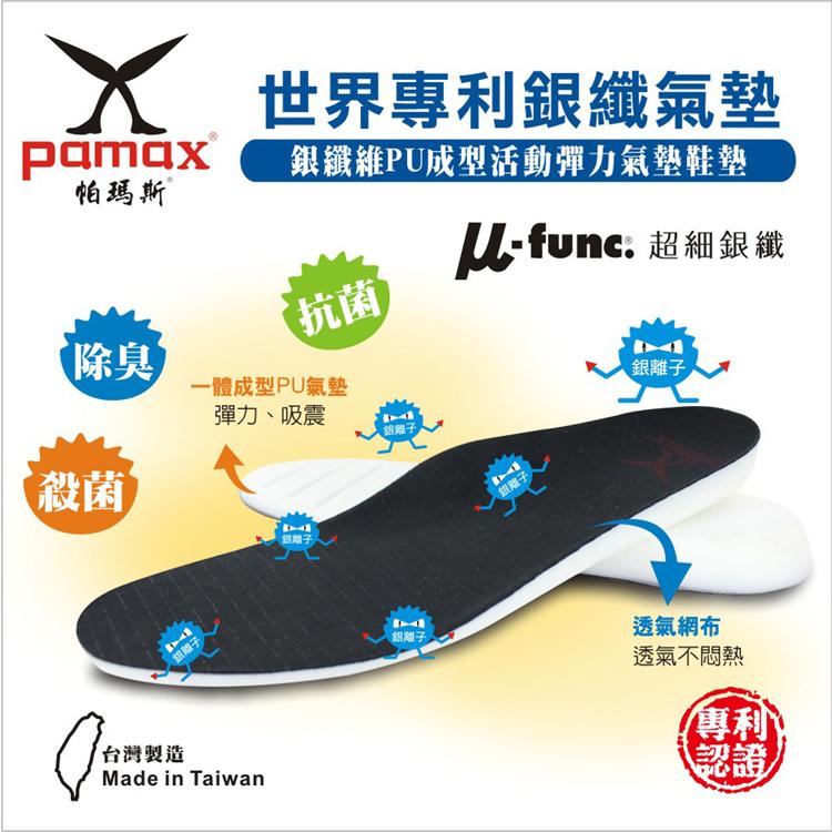 帕瑪斯氣墊鞋墊世界專利銀纖氣墊μ-func抗菌防臭銀纖維氣墊鞋墊-AIR001