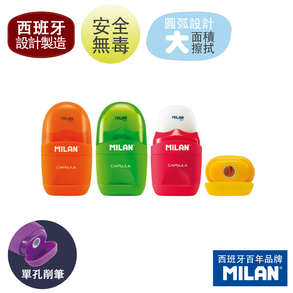 【MILAN】太空膠囊橡皮擦+削筆器_螢光系列(4色可選)