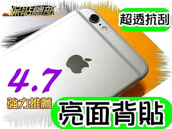 保貼總部~For:APPLE- IPhone6/S(4.7吋) 專用型(((亮面背貼)))台灣製造iphone6背貼,祼機的最佳選擇