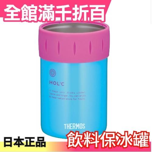 小福部屋日本THERMOS膳魔師鋁罐飲品保冰保冷罐罐裝飲品專用JCB-351保溫新品上架