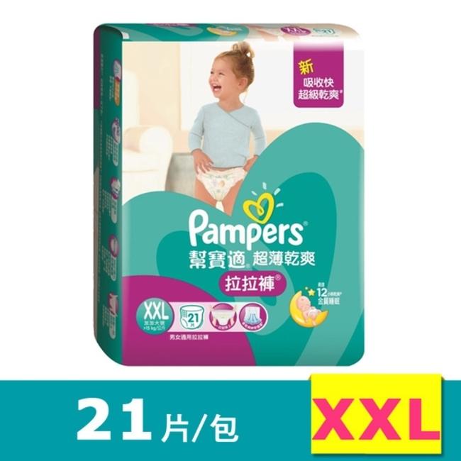 幫寶適超薄乾爽拉拉褲XXL號21片