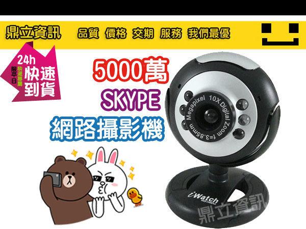 【鼎立資訊】網路攝影機 LED夜視 iWatch 5000萬視訊 網路視訊 / 麥克風 win8 可用