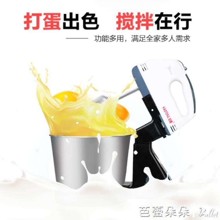 打蛋器好騰打蛋器電動家用臺式迷你打奶油蛋清和面攪拌器蛋糕烘焙打蛋機芭蕾朵朵