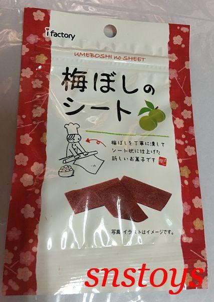 sns古早味進口超夯食品日本梅片iFactory梅乾片梅干片板梅片版梅片