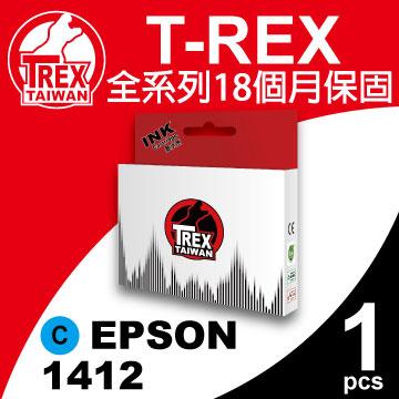 【T-REX霸王龍】EPSON T1412 藍色相容墨水匣 適用 82WD/85ND/535/560W/570W
