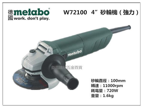 台北益昌德國Metabo美達寶W72100 4'手持式砂輪機手提圓盤電磨機非bosch makita