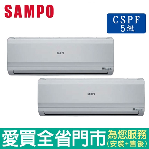SAMPO聲寶3-4坪X2AU/AM-PC2222定頻1對2冷氣空調_含配送到府 標準安裝【愛買】