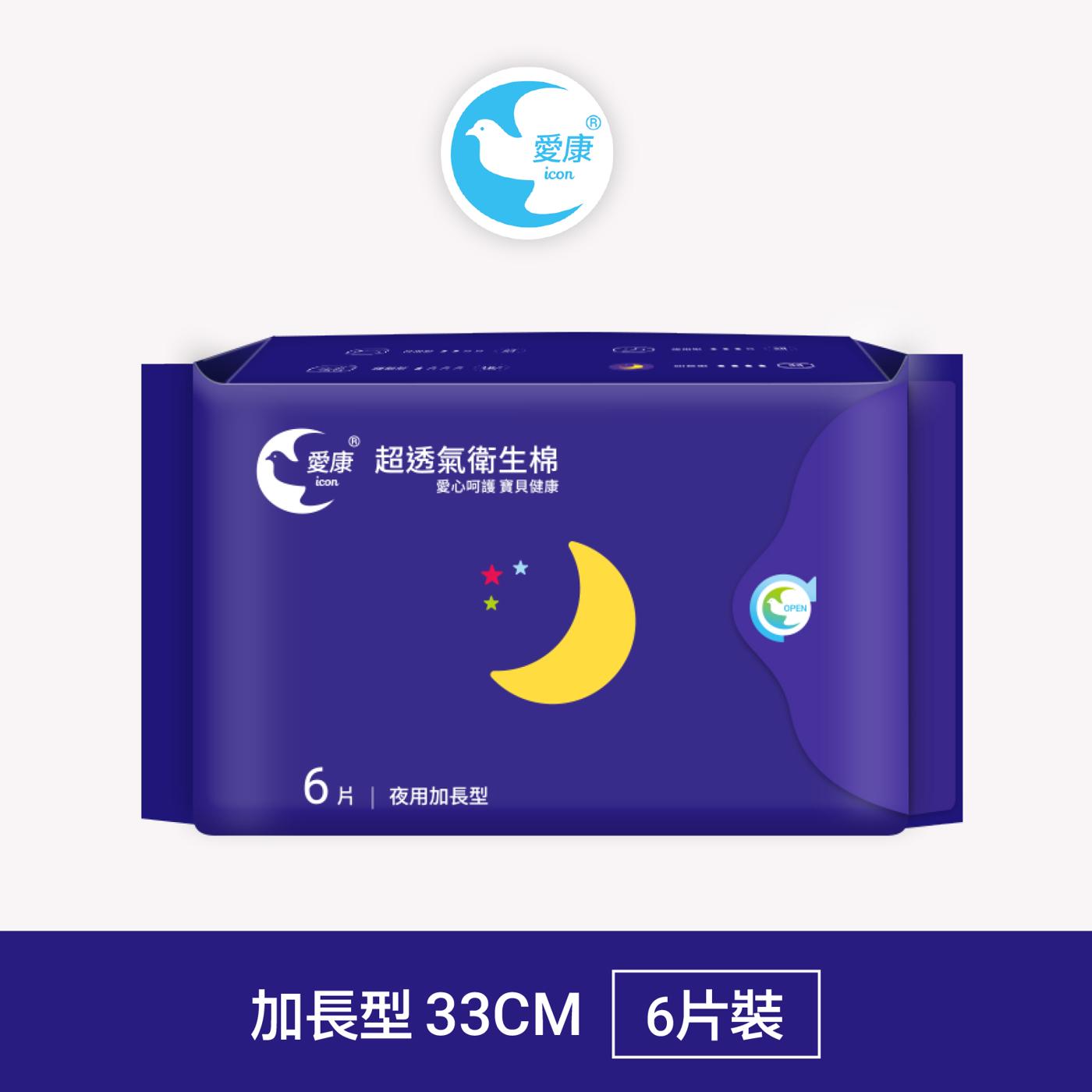 愛康衛生棉 - 加長型【滿額最高再折$450】
