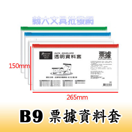 義大文具批發網~尚禹 B9透明票據資料套 B9-H  收納 夾鏈袋 資料袋