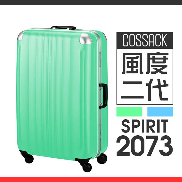行李箱COSSACK 29吋行李箱風度二代系列多色鋁框旅行箱2073