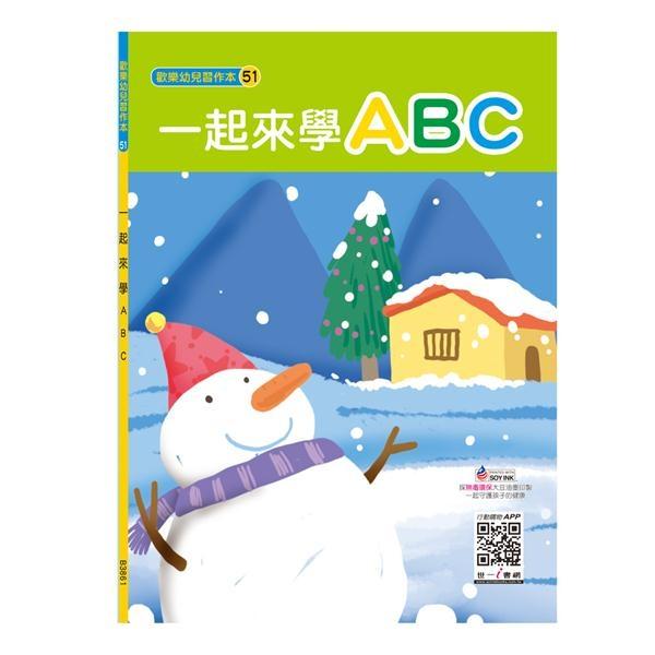 一起來學ABC
