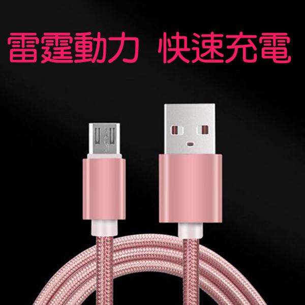ios玫瑰金數據線獨家創意玫瑰金傳輸線蘋果iphone 5s 6s 6 plus數據線安卓充電線