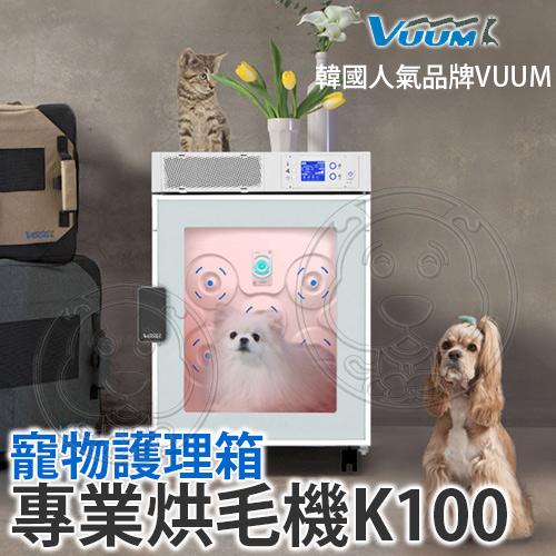 培菓平價寵物網Vuum寵物烘乾系列寵物護理箱專業烘毛機-K100送購物金1500
