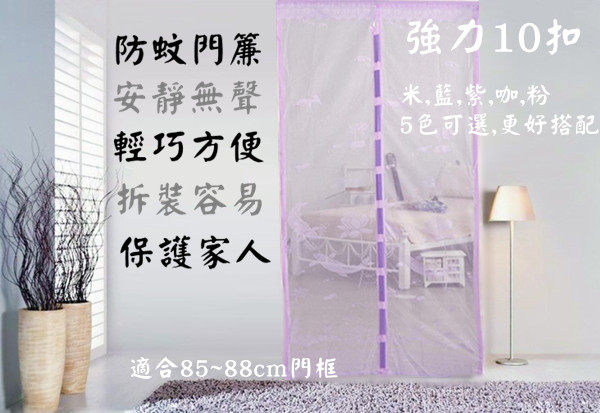 門簾 - 強力十扣緹花 [6色可選 嚴夏防蚊] 另售蚊帳 寢國寢城