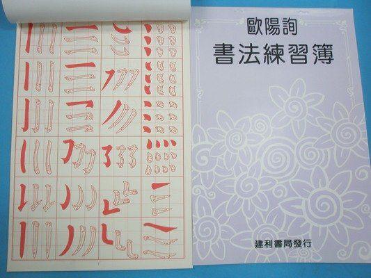 歐陽詢書法練習簿字帖B527描紅習字帖描紅簿建利書局大一本入特60