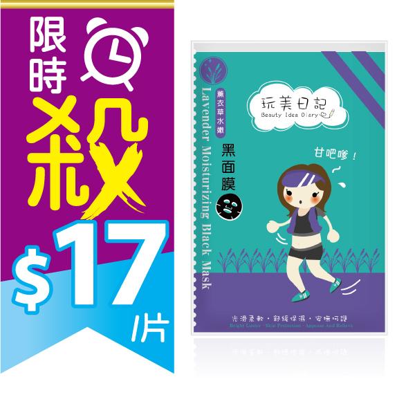玩美日記 薰衣草水嫩黑面膜 25ml/單片