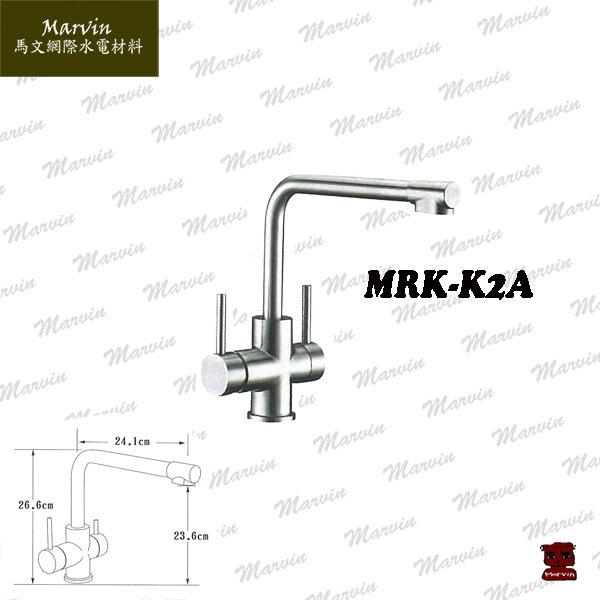 水龍頭水電DIY不鏽鋼RO三用面盆龍頭MRK-K2A不鏽鋼耐酸鹼台灣製造
