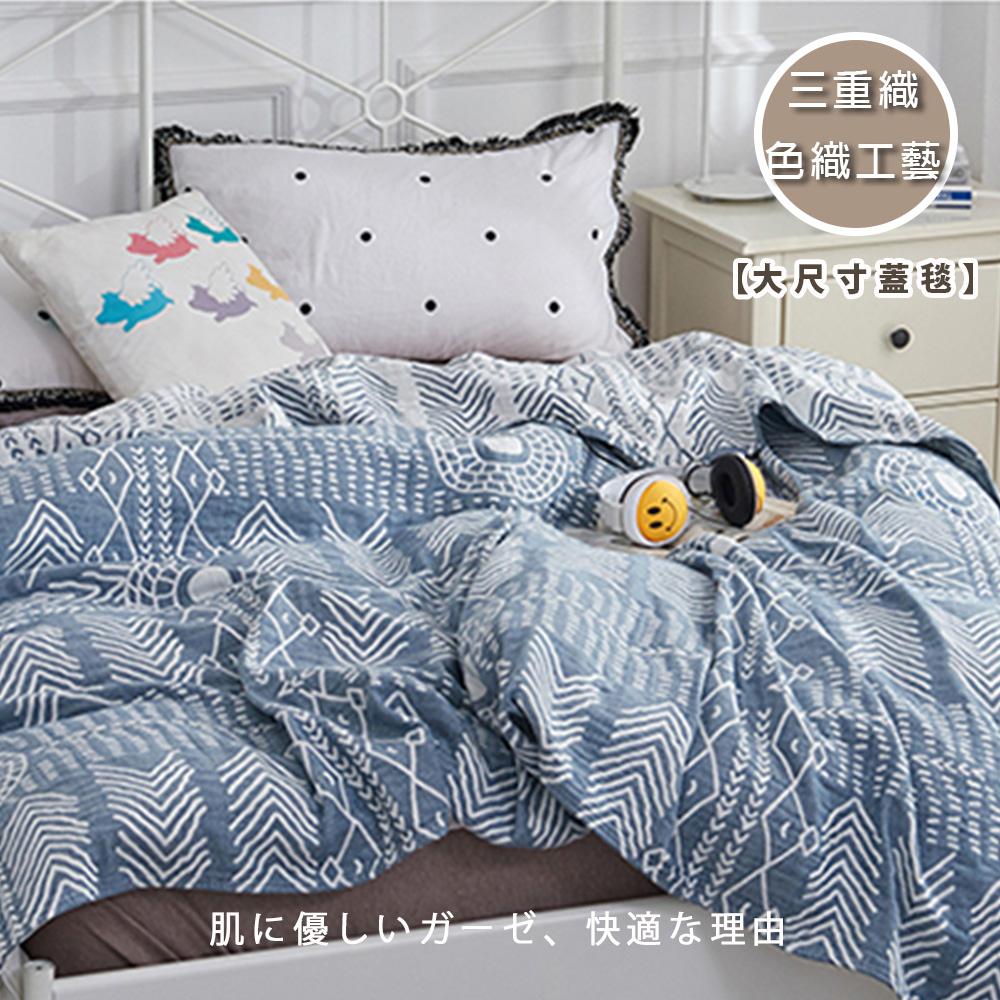 色織無印三層紗涼感被 / 冷氣毯 / 空氣毯/超大尺寸掛蓋毯 (200x230cm)  波西幾何