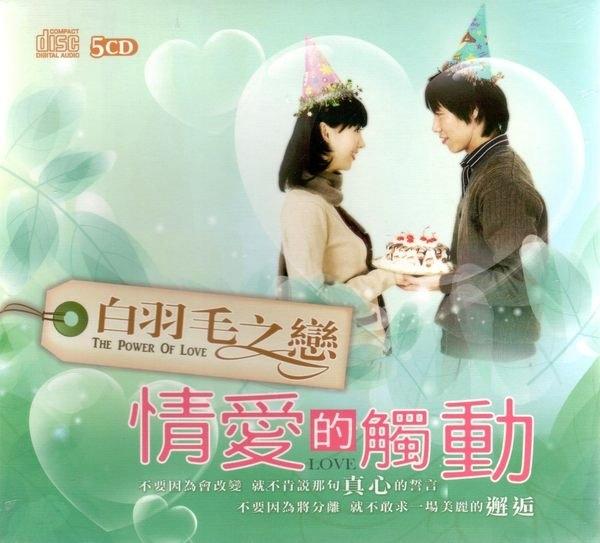 白羽毛之戀情愛的觸動CD 5片裝購潮8