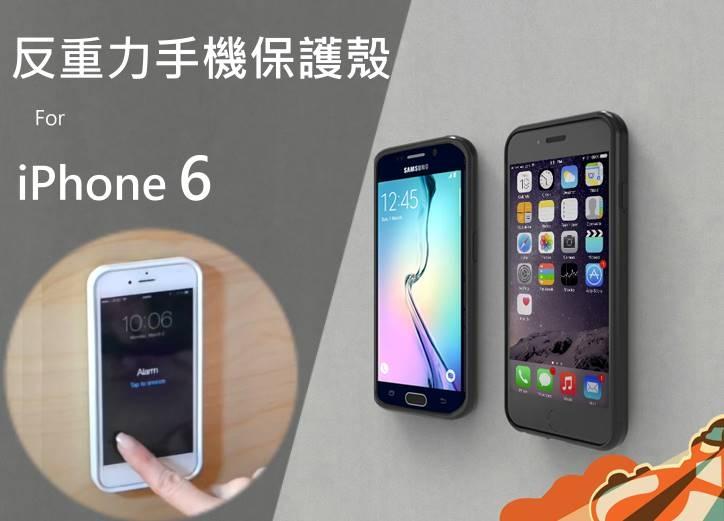 嘟嘟屋反重力手機殼iPhone 6S Plus 5S吸附保護套反重力手機殼吸附殼奈米殼DG022