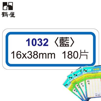 【西瓜籽】《鶴屋》 自粘標籤(藍) 16×38mm(180片) 1032 (自黏標籤/列印標纖/事務標籤)