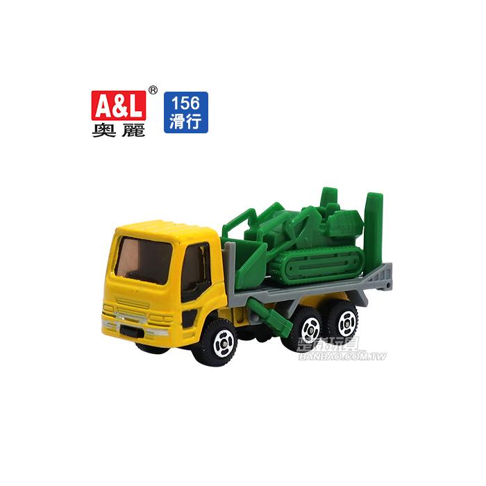 A&L奧麗迷你合金車 NO.156 鏟車運輸車 滑行車 拖車 拖板車 工程模型車(1:64)【楚崴玩具】