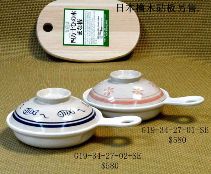 日本陶瓷萬古燒粉色花卉片手鍋焗烤鍋或藍色魚繪單柄鍋小烤盤福介生活館