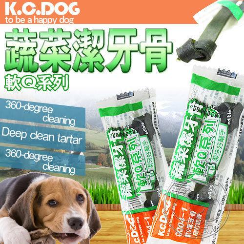【 培菓平價寵物網】K.C.DOG》GQ04-1 蔬菜潔牙骨軟Q系列2.5吋打結骨1支