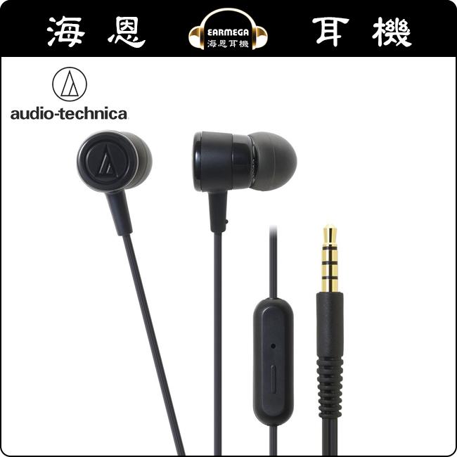 海恩耳機日本鐵三角audio-technica ATH-CKL220iS麥克風耳機黑色