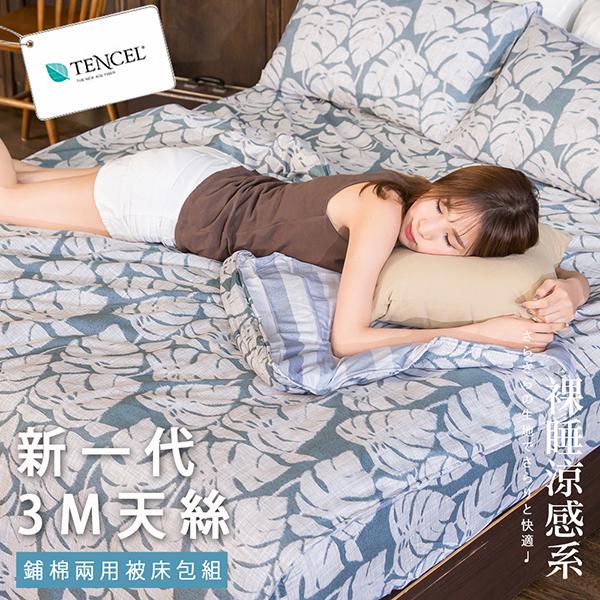 加大 新一代天絲 鋪棉兩用被床包四件組【納爾森】涼感透氣 / 3M吸濕排汗 / 萊賽爾 / Tencel